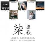 【公告】 柒攝彩 – 攝影聯展